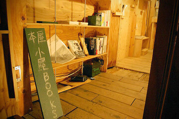 初期費用18万7000円。  わずか2坪で年間売上750冊を達成!  リトルトーキョーにある働き方の総合書店  「小屋BOOKS」が実践した、  狭小スペースの小商い