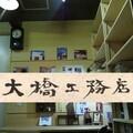 有限会社 大橋工務店のプロフィール写真