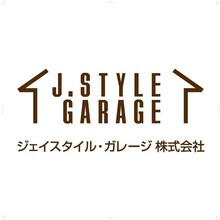 ジェイスタイルガレージのプロフィール写真