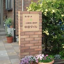 中田タイル一級建築士事務所のプロフィール写真
