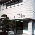 ㈱金子工務店のプロフィール写真
