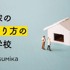 【告知】平屋、頭の良い子が育つ家、省エネハウスに興味が...