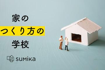 【告知】平屋、頭の良い子が育つ家、省エネハウスに興味がある人、集まれ!SuMiKaの「家のつくり方の学校」8月開講!