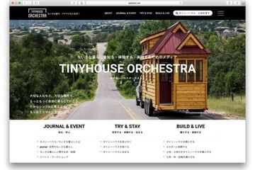 もっと自由に、好きに暮らす!小さな暮らしを知る、体験する、実践するためのWebメディア「TINYHOUSE ORCHESTRA」