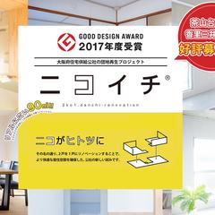 二戸を一戸につなげて住まう暮らし方。大阪・泉北地域で広...