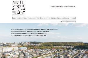 住宅の購入からリノベーション、建築士の紹介まで全ておまかせ! 大阪・泉北で自分らしい暮らしを後押しする