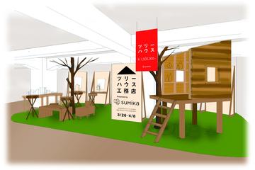 SuMiKaがポップアップストア『ツリーハウス工務店』を 日本橋三越本店7階に3月26日~4月8日までの期間限定でオープン