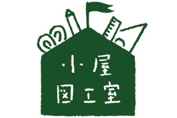 米国でブームの「小屋」に日本でも夢中になる大人急増中 「小屋図工室」期間限定オープン!