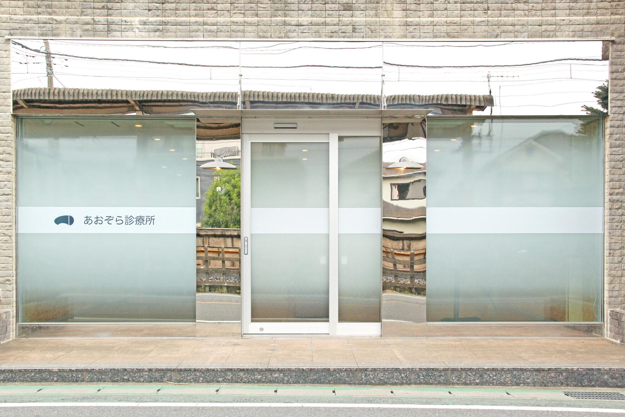 松戸の診療所(無垢な診療所)の建築事例写真