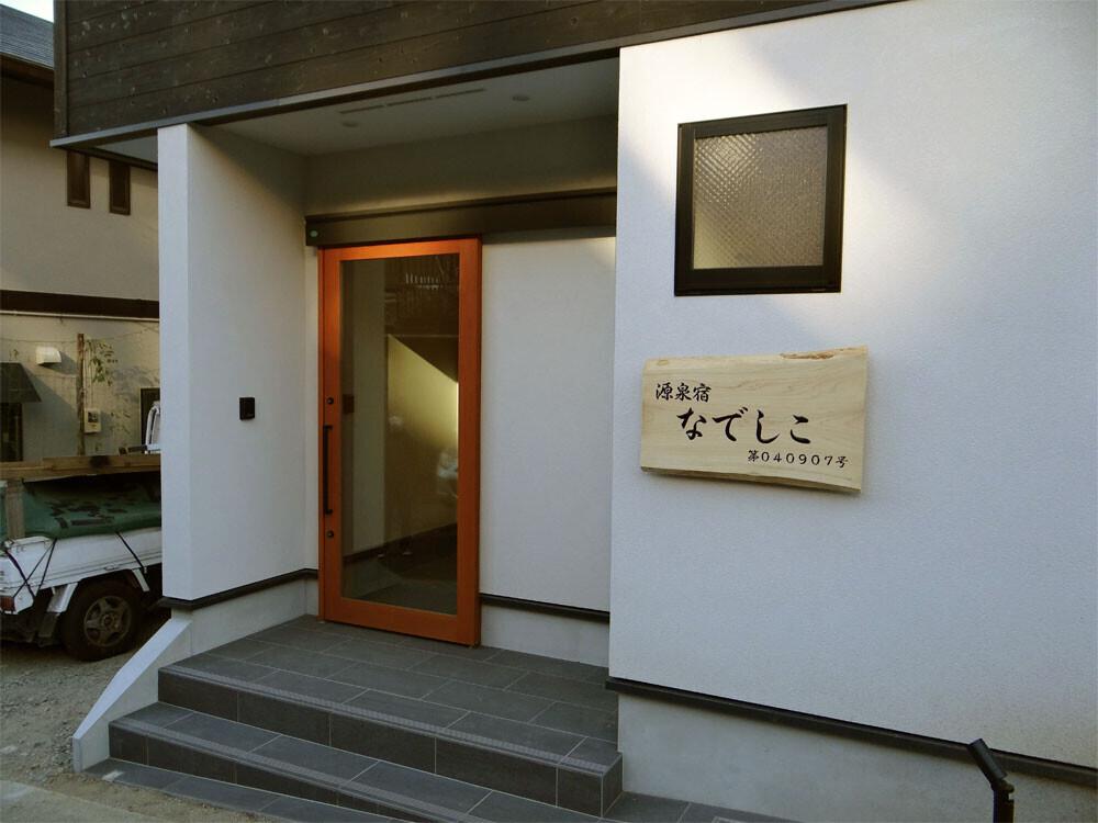 源泉宿 なでしこの建築事例写真