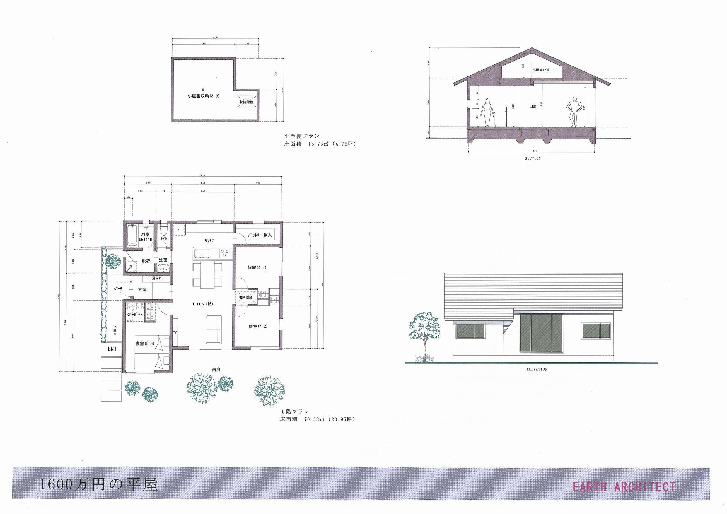1600万円の平屋の建築事例写真